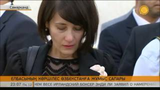 Өзбек халқы Н.Назарбаевтың жасаған сапарына ризашылық білдірді
