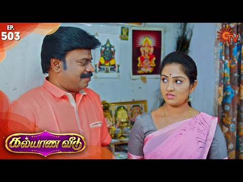 Kalyana Veedu - Episode 503 | 6th December 2019 | Sun TV Serial | Tamil Serial
