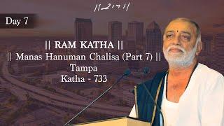 713 DAY 7 MANAS HANUMAN CHALISA (PART 7) RAM KATHA MORARI BAPU TAMPA 2012