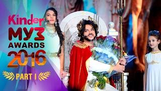 ПРЕМЬЕРА! Kinder МУЗ Awards 2016 - Детская Музыкальная Премия на МУЗ-ТВ! ч.1