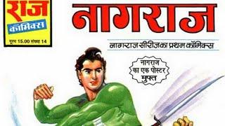 nagraj comics read online - मुफ्त ऑनलाइन