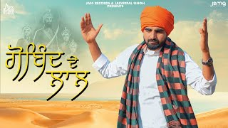 Gobind De Laal (Official Video) Mantaaz Gill | Latest Punjabi Songs 2020 | Jass Records