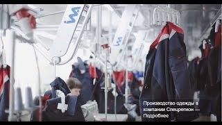 Производство одежды в компании Спецрегион