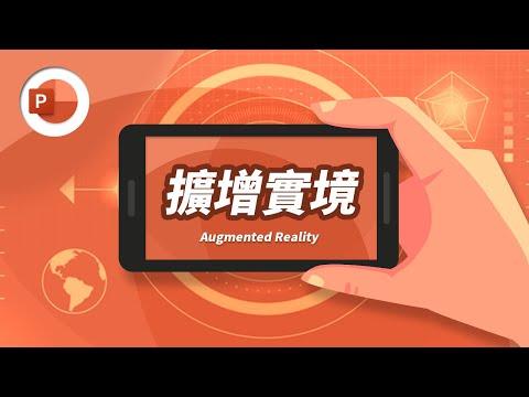 顛覆想像的AR擴增實境簡報
