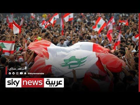 العرب اليوم - شاهد: مظاهرات طلابية احتجاجًا على رفع أقساط الجامعات في لبنان