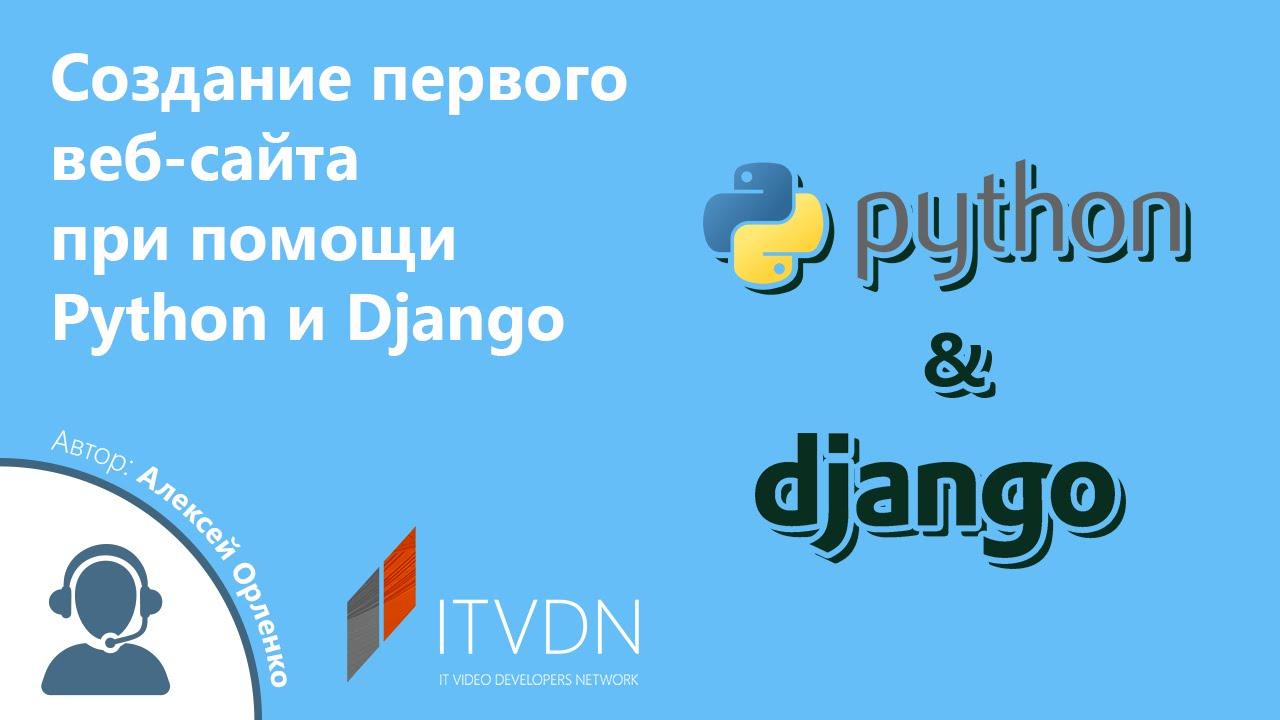 Создание веб сайтов на python южно строительная компания краснодар официальный сайт