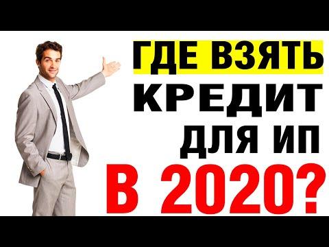 Где взять кредит для ИП в 2020 году с нуля: 5 лучших банков, выдающих кредит на развитие бизнеса.