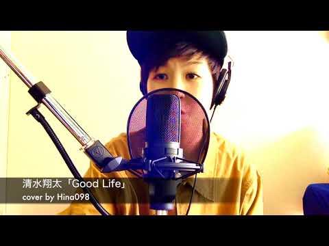 清水翔太 Good Life