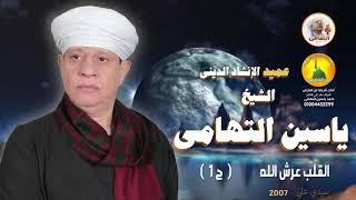 الشيخ ياسين التهامي - القلب عرش الله - سيدي علي 2007 - الجزء الأول
