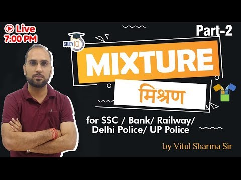 Mixture () Maths Class ||SSC / Bank /Railway/Delhi Police || Part 2 || by vitul sir ||Study IQ