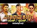 Seetharama Kalyana Remake Or Swamake - Nikhil Kumar Khadak Answer   Seetharama Kalyana Kannada Movie