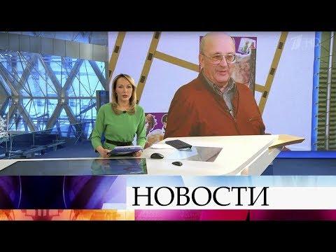 Выпуск новостей в 15:00 от 13.01.2020 видео