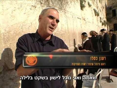 כך חושפים את סודות העבר של ישראל