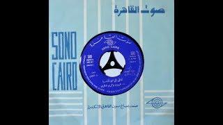تحميل و مشاهدة Taroub w Karim Shukry - Come to Alexandria طروب و كريم شكري - تعالى إلى الإسكندرية MP3
