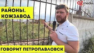 Говорит Петропавловск / Районы. Кожзавод