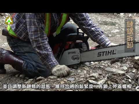 臺灣人工林收穫作業實務示範影片(4/8) —鏈鋸使用注意事項