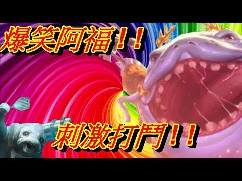 【PM】爆笑阿福 ! ! !刺激打架(英雄聯盟)