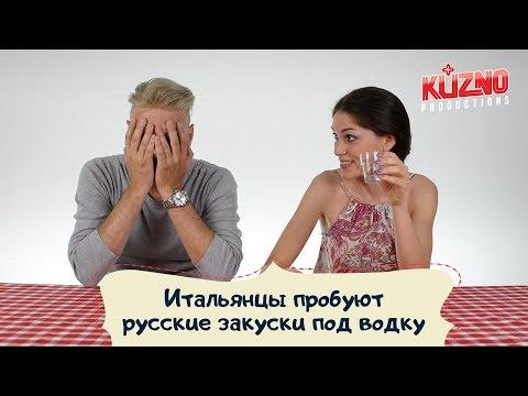 , title : 'Итальянцы пробуют русские закуски под водку'
