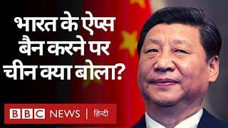 TikTok समेत 59 Chinese Apps पर रोक लगाने के फ़ैसले पर China क्या बोला? (BBC Hindi) - Download this Video in MP3, M4A, WEBM, MP4, 3GP