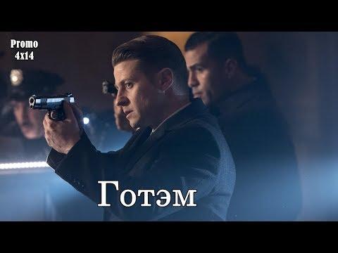 Готэм 4 сезон 14 серия - Промо с русскими субтитрами // Gotham 4x14 Promo
