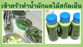 เข้าครัวทำน้ำผักผลไม้แยกกากสกัดเย็น