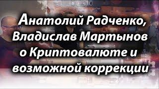 Биткоин.Прогнозы экспертов декабрь 2017. Анатолий Радченко,Владислав Мартынов