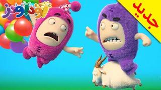 اودبودز | جديد | تحدي البالونات | افلام كرتون مضحك