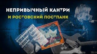 Непривычный кантри и ростовский пост-панк