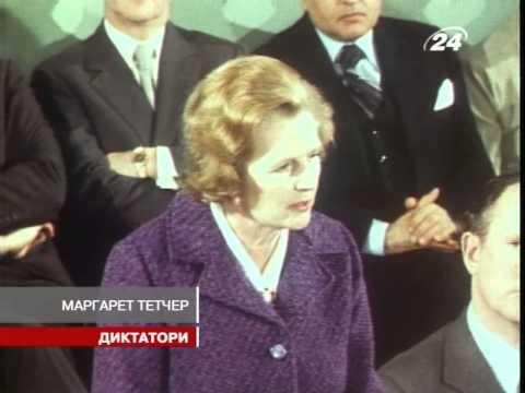 Диктатори. Маргарет Тетчер