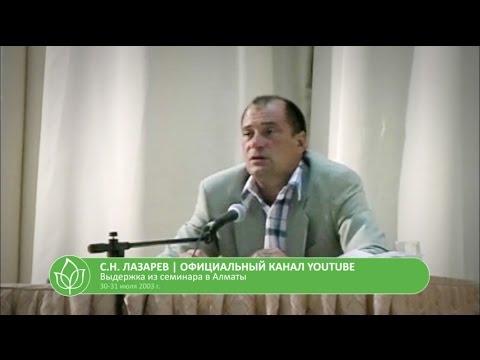С.Н. Лазарев | Нельзя хозяйничать в любви