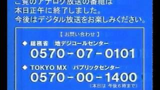 TOKYOMXアナログ停波