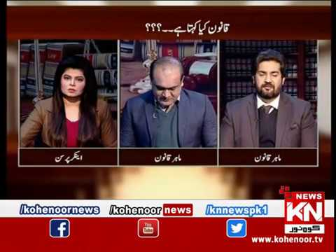 Qanoon Kye Kehta Ha 25 January 2019 | Kohenoor News Pakistan