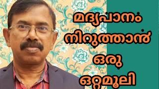 Madhyapanam Niruthan Orottamooli   How to stop alcohol addiction   Nervazhi   By PremKumar Ks  