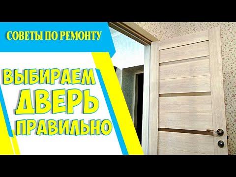 🚪ВЫБИРАЕМ ДВЕРЬ: Как  выбрать межкомнатные двери в квартиру
