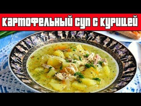 КАРТОФЕЛЬНЫЙ СУП С КУРИЦЕЙ.Как приготовить картофельный суп.