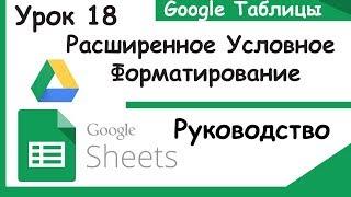 Google таблицы. Продвинутое условное форматирование.  Урок 18.