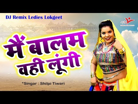 मै बालम वही लूंगी Shilpi Tiwari !! Me Baalam Wo Hi Lungi !! DJ Remix Ladies Lokgeet !! Vianet Dehati