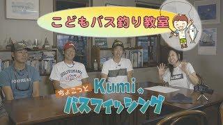 こどもバス釣り教室:Kumiのちょこっとバスフィッシング