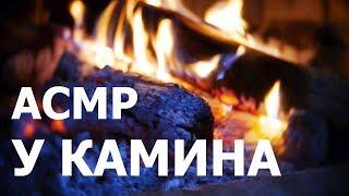 АСМР Тихий Шепот у Костра , успокою и расслаблю !