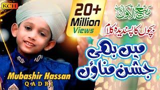Mai Bhi Jashan Manao Ga || 6 Years Old Boy Recite Beautiful