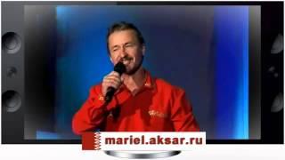 Марийская песня : Лийже поро кумылет
