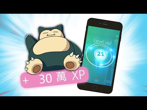Pokemon Go攻略 ➤1分鐘1萬XP - 超大量經驗值進化法! (精靈寶可夢)