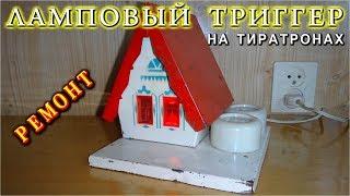 ТРИГГЕР НА ТИРАТРОНАХ МТХ-90  🔨  РЕМОНТ 🔨