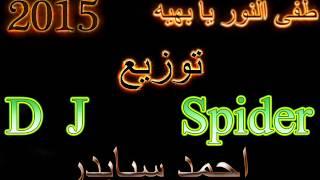 مهرجان طفى النور يا بهيه توزيع احمد سبايدر 2015