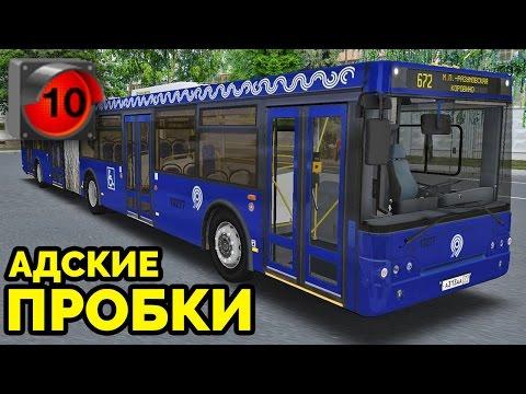 OMSI 2 - Пробки 10 баллов! Москва, маршрут 672. ЛиАЗ-6213.22 + звуковой информатор