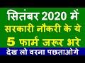 Top 5 Government Job Vacancy in September 2020 | Latest Govt Jobs 2020 / Sarkari Naukri 2020