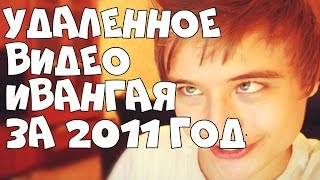 УДАЛЕННОЕ ВИДЕО ИВАНГАЯ ЗА 2011 ГОД! ТАКОГО ВЫ ЕЩЕ НЕ ВИДЕЛИ!