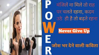 Best Hindi Kavita |हारना भूल जाओगे| Best Hindi Motivational Poem By Motivation - A Magical Ride - Download this Video in MP3, M4A, WEBM, MP4, 3GP
