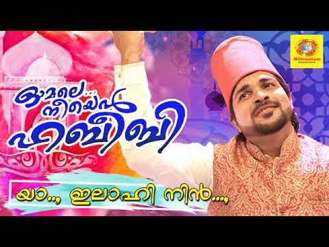 യാ  ഇലാഹി | Omale Neeyen Habeebi | New Mappila Album Song | Shafi Kollam
