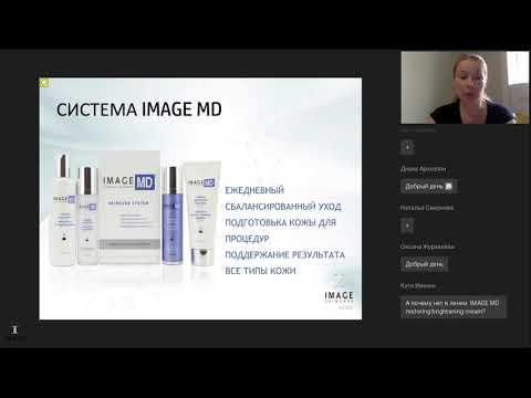Химические пилинги. III уровень. Для косметологов, прошедших I и II уровни. Теория и практика. IMAGE Skincare, USA